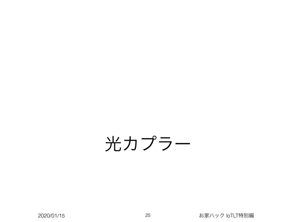 2020/01/15 ͓ՈϋοΫ IoTLTಛผฤ ޫΧϓϥʔ 25