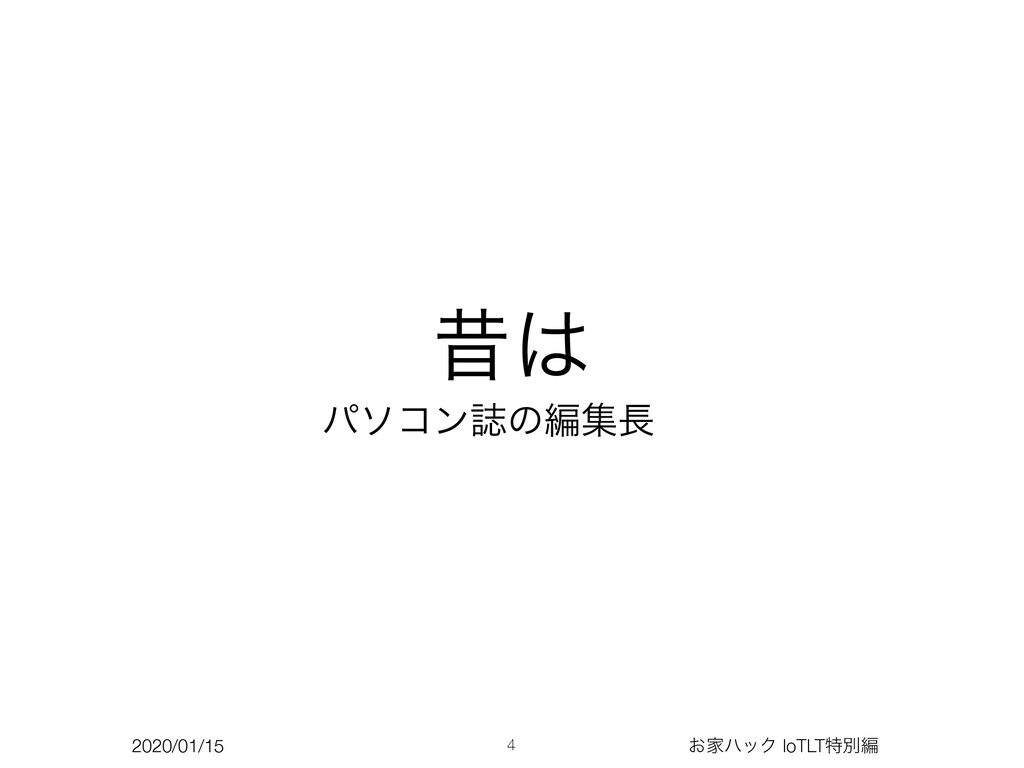 2020/01/15 ͓ՈϋοΫ IoTLTಛผฤ ੲ ύιίϯࢽͷฤू 4