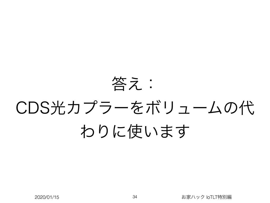 2020/01/15 ͓ՈϋοΫ IoTLTಛผฤ ͑ɿ $%4ޫΧϓϥʔΛϘϦϡʔϜͷ...