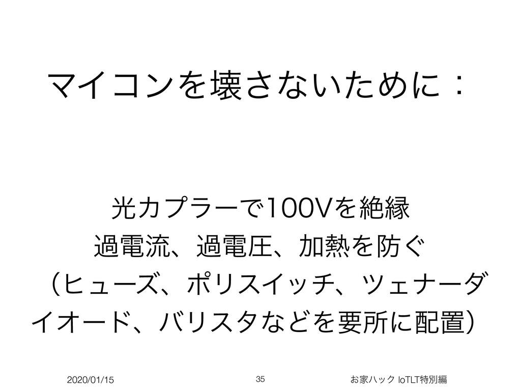 2020/01/15 ͓ՈϋοΫ IoTLTಛผฤ ϚΠίϯΛյ͞ͳ͍ͨΊʹɿ ޫΧϓϥʔͰ...
