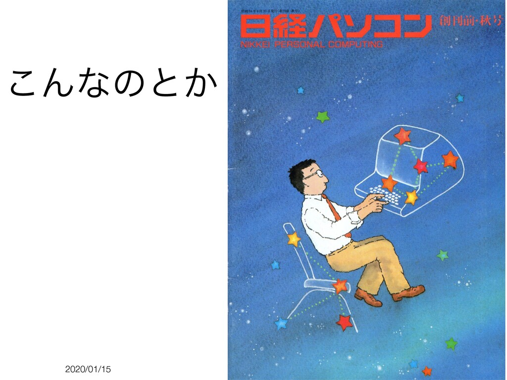 2020/01/15 ͓ՈϋοΫ IoTLTಛผฤ ͜Μͳͷͱ͔ 5
