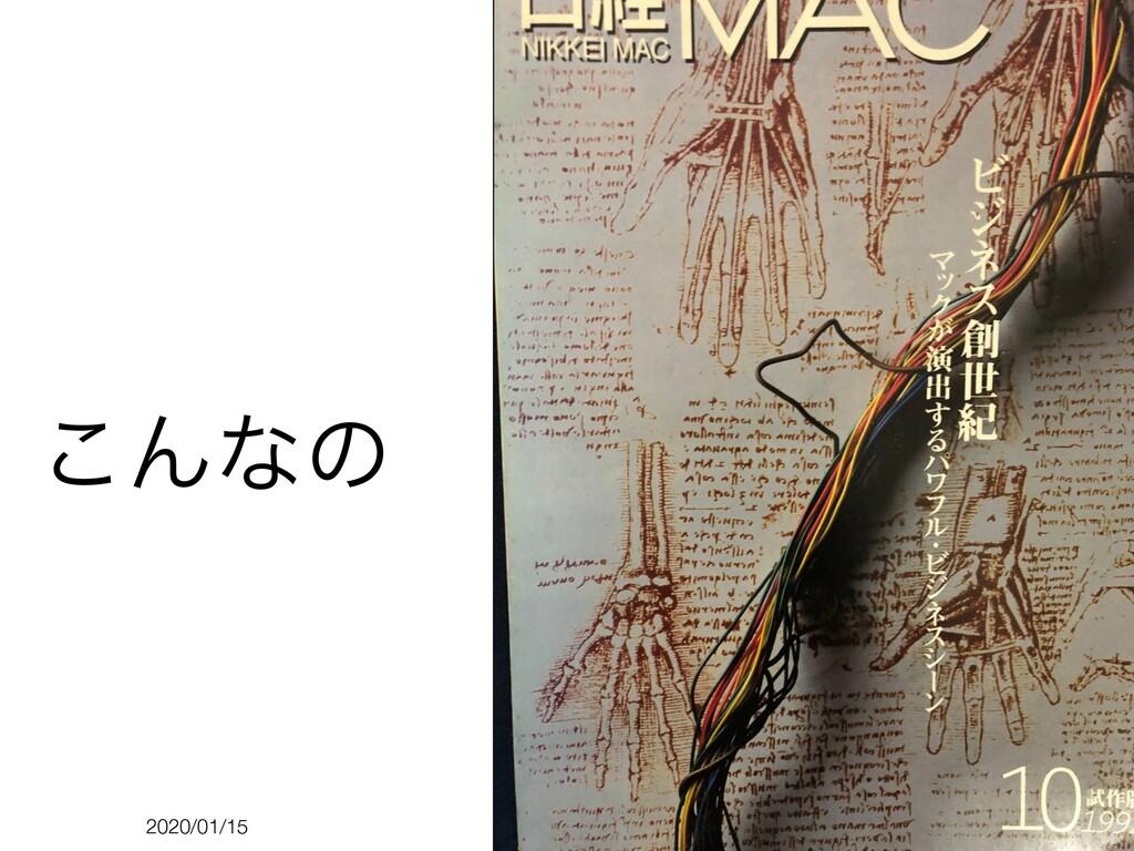 2020/01/15 ͓ՈϋοΫ IoTLTಛผฤ ͜Μͳͷ 6