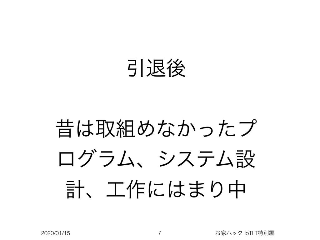 2020/01/15 ͓ՈϋοΫ IoTLTಛผฤ Ҿୀޙ ੲऔΊͳ͔ͬͨϓ ϩάϥϜɺ...