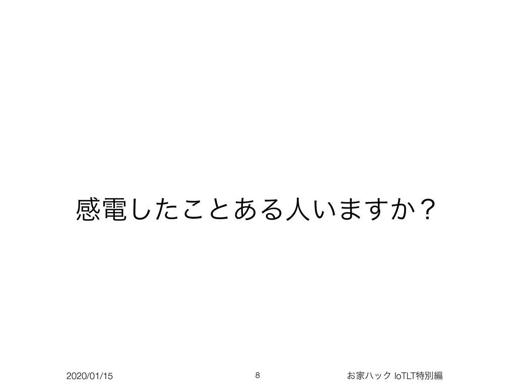 2020/01/15 ͓ՈϋοΫ IoTLTಛผฤ ײిͨ͜͠ͱ͋Δਓ͍·͔͢ʁ 8