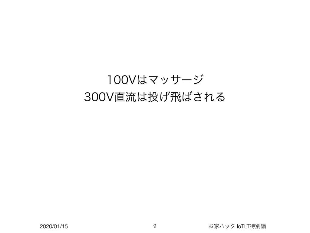 2020/01/15 ͓ՈϋοΫ IoTLTಛผฤ 7Ϛοαʔδ 7ྲྀ͛...