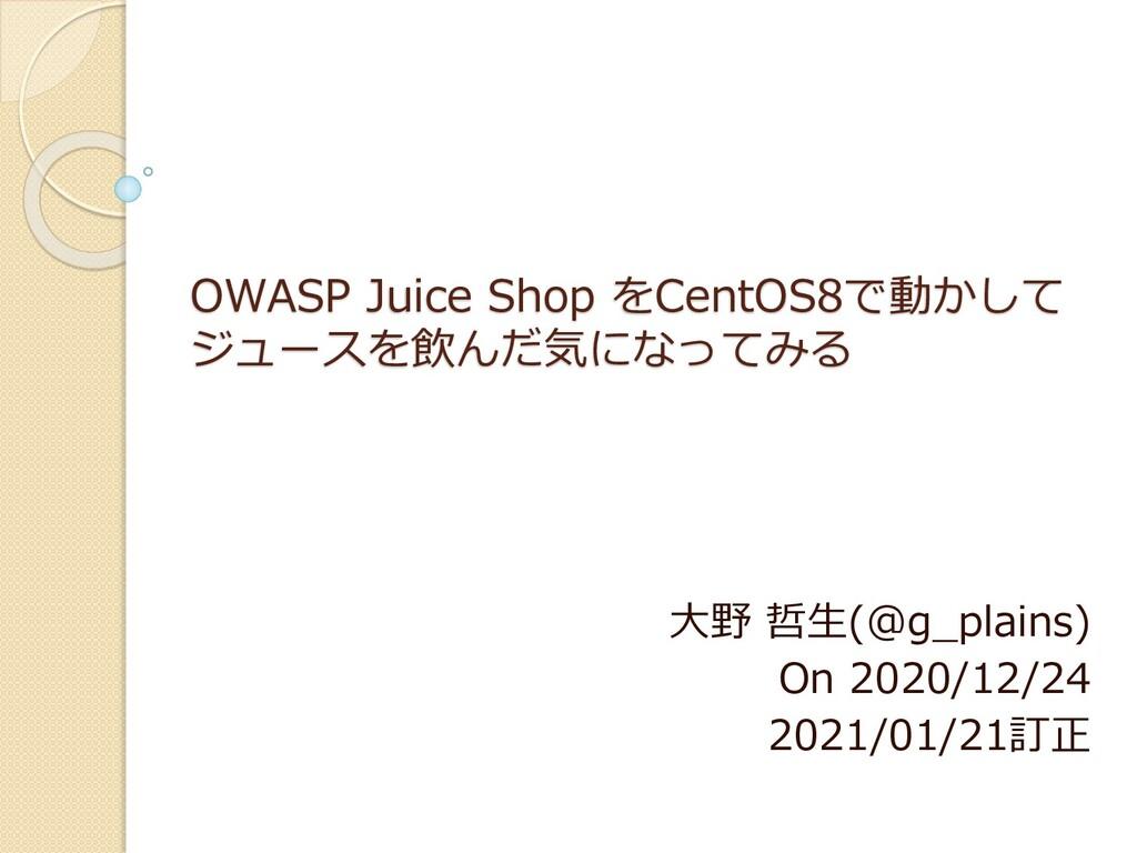 OWASP Juice Shop をCentOS8で動かして ジュースを飲んだ気になってみる ...