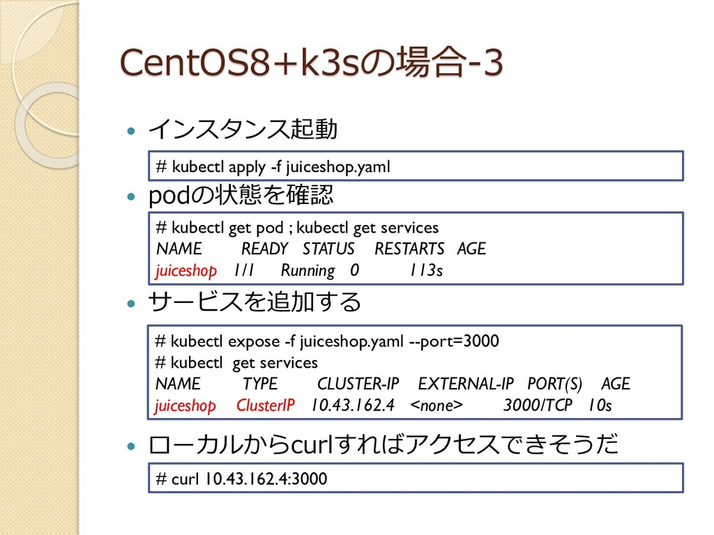 CentOS8+k3sの場合-3  インスタンス起動  podの状態を確認  サービスを...