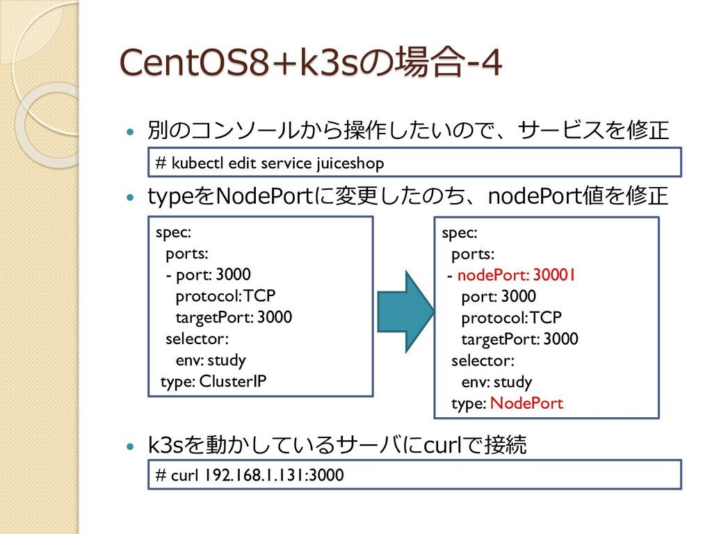 CentOS8+k3sの場合-4  別のコンソールから操作したいので、サービスを修正  t...