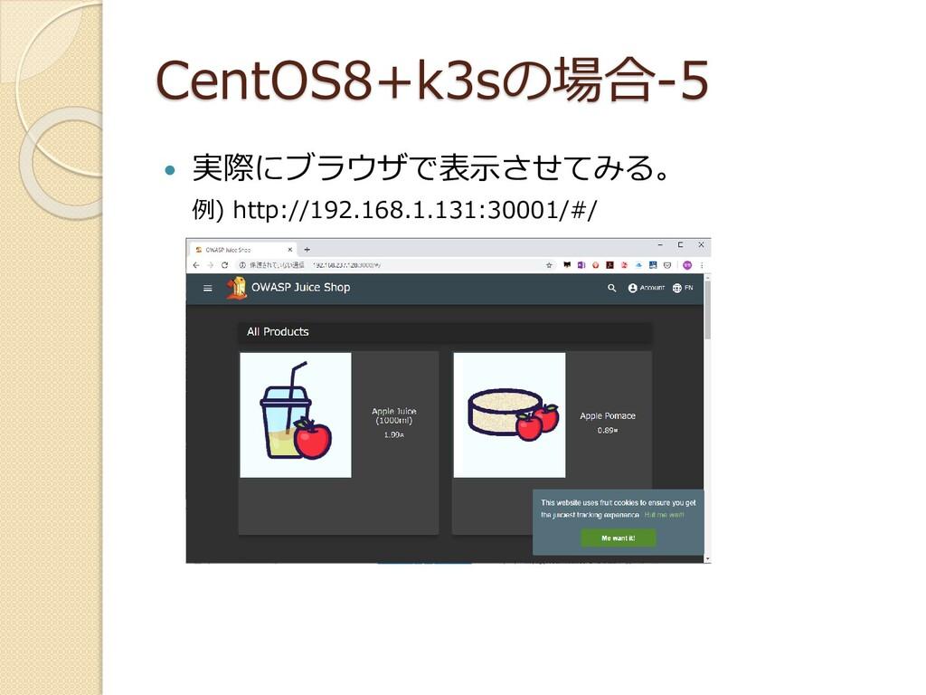 CentOS8+k3sの場合-5  実際にブラウザで表示させてみる。 例) http://1...