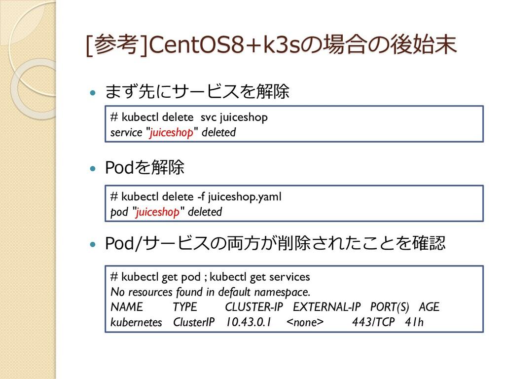 [参考]CentOS8+k3sの場合の後始末  まず先にサービスを解除  Podを解除 ...