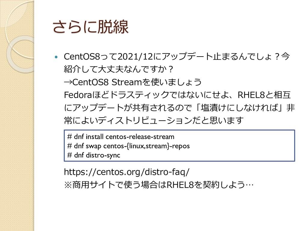 さらに脱線  CentOS8って2021/12にアップデート止まるんでしょ?今 紹介して大丈...