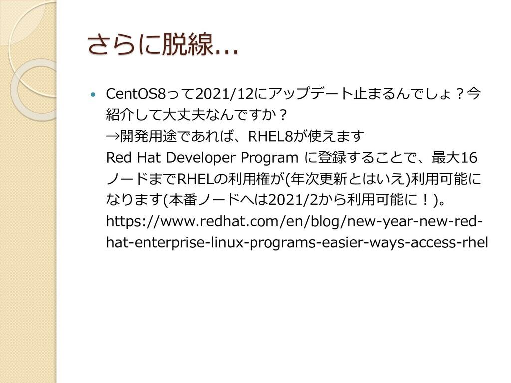 さらに脱線...  CentOS8って2021/12にアップデート止まるんでしょ?今 紹介し...