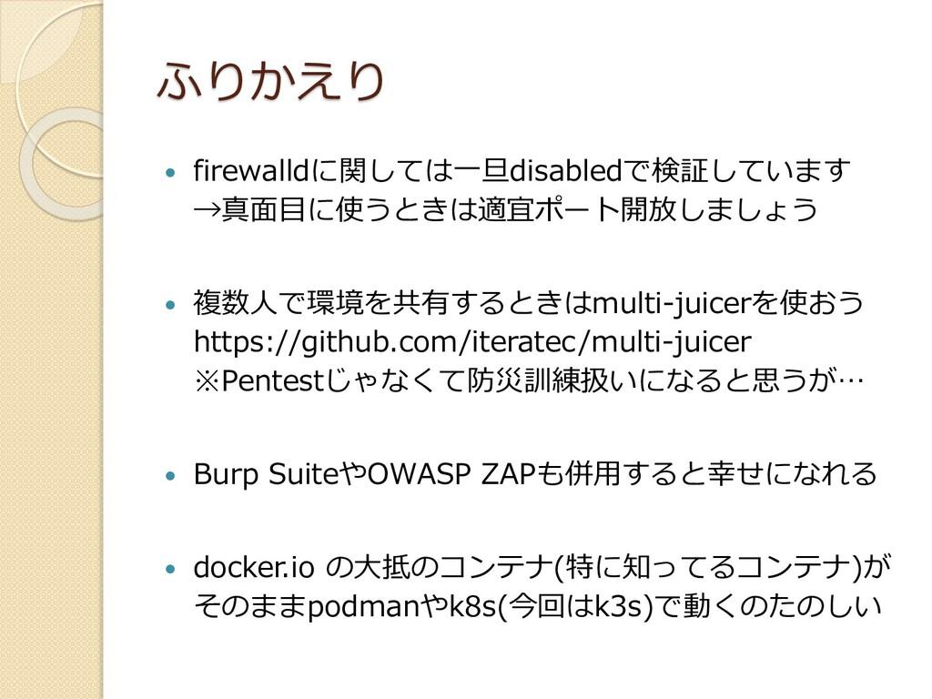 ふりかえり  firewalldに関しては一旦disabledで検証しています →真面目に使...
