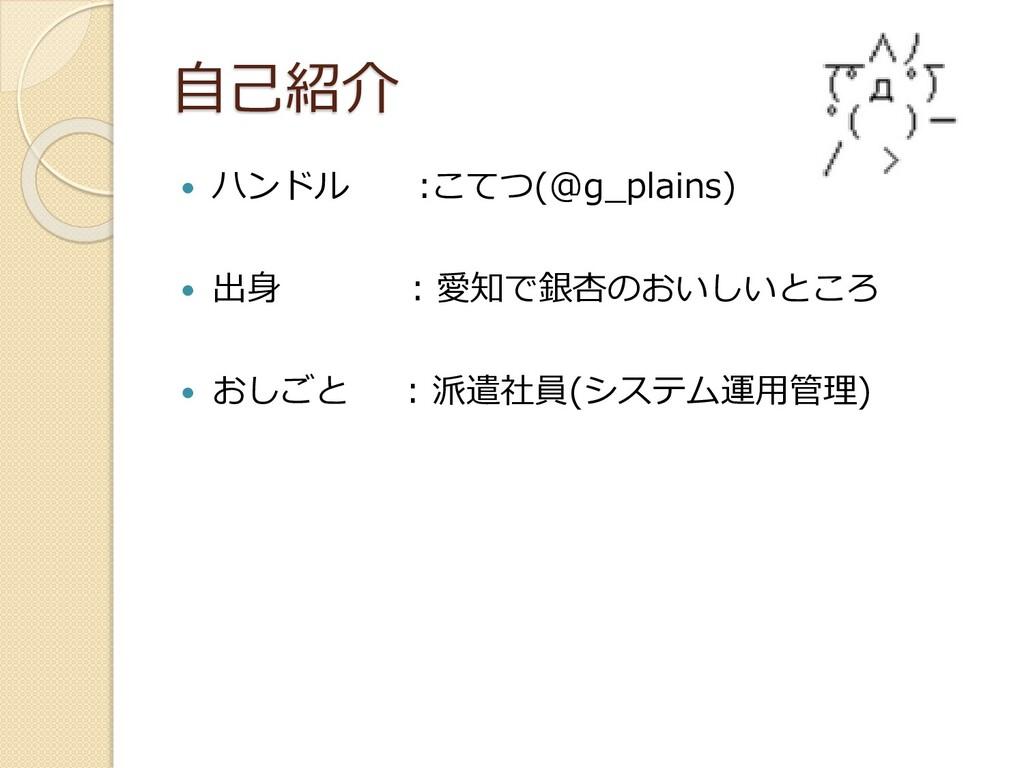自己紹介  ハンドル :こてつ(@g_plains)  出身 : 愛知で銀杏のおいしいとこ...
