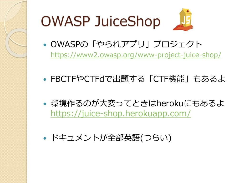 OWASP JuiceShop  OWASPの「やられアプリ」プロジェクト https://...