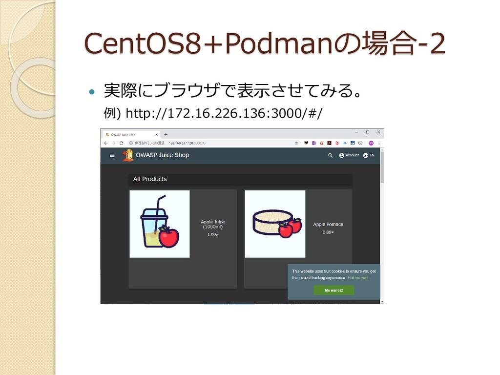 CentOS8+Podmanの場合-2  実際にブラウザで表示させてみる。 例) http:...