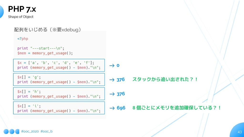 #ooc_2020 #ooc_b 43 PHP 7.x Shape of Object 配列を...