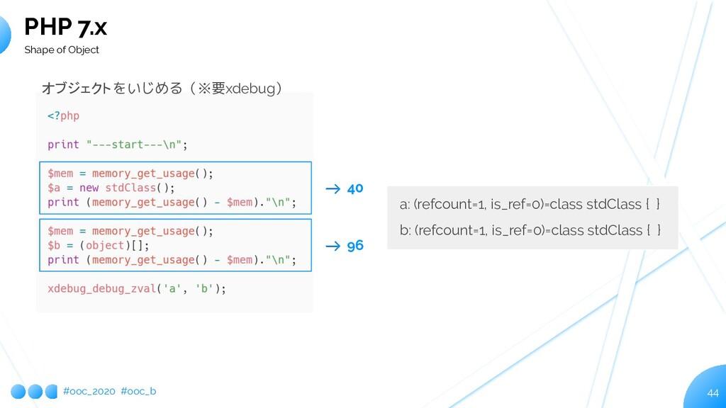 #ooc_2020 #ooc_b 44 PHP 7.x Shape of Object オブジ...