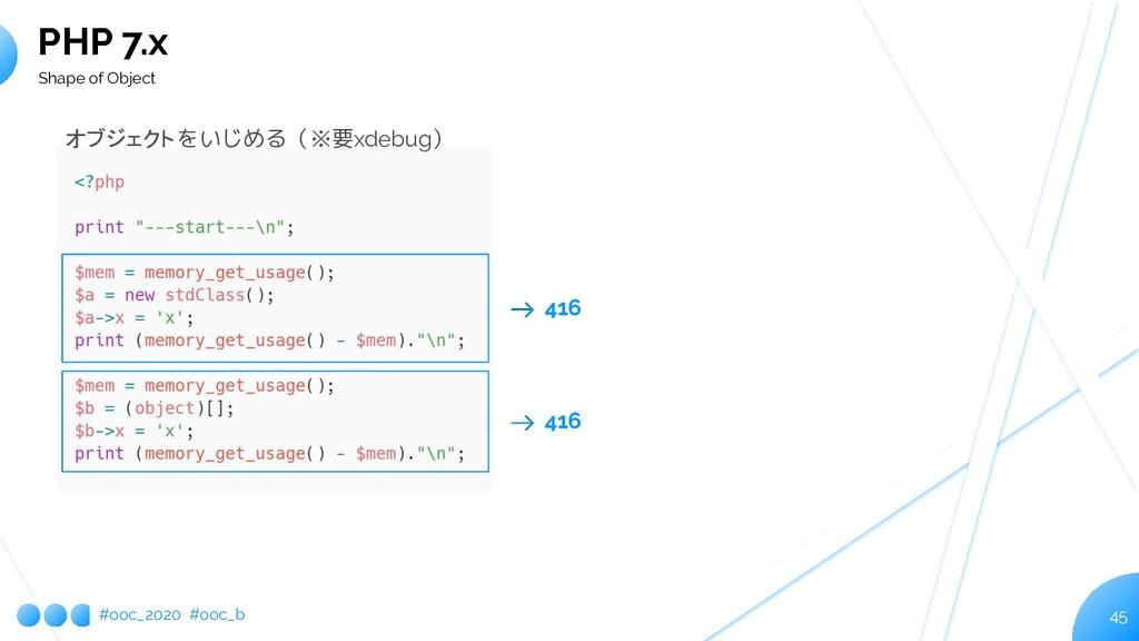 #ooc_2020 #ooc_b 45 PHP 7.x Shape of Object オブジ...