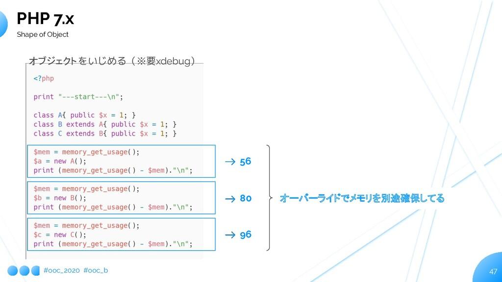 #ooc_2020 #ooc_b 47 PHP 7.x Shape of Object オブジ...