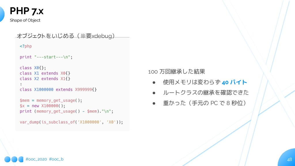 #ooc_2020 #ooc_b 48 PHP 7.x Shape of Object オブジ...