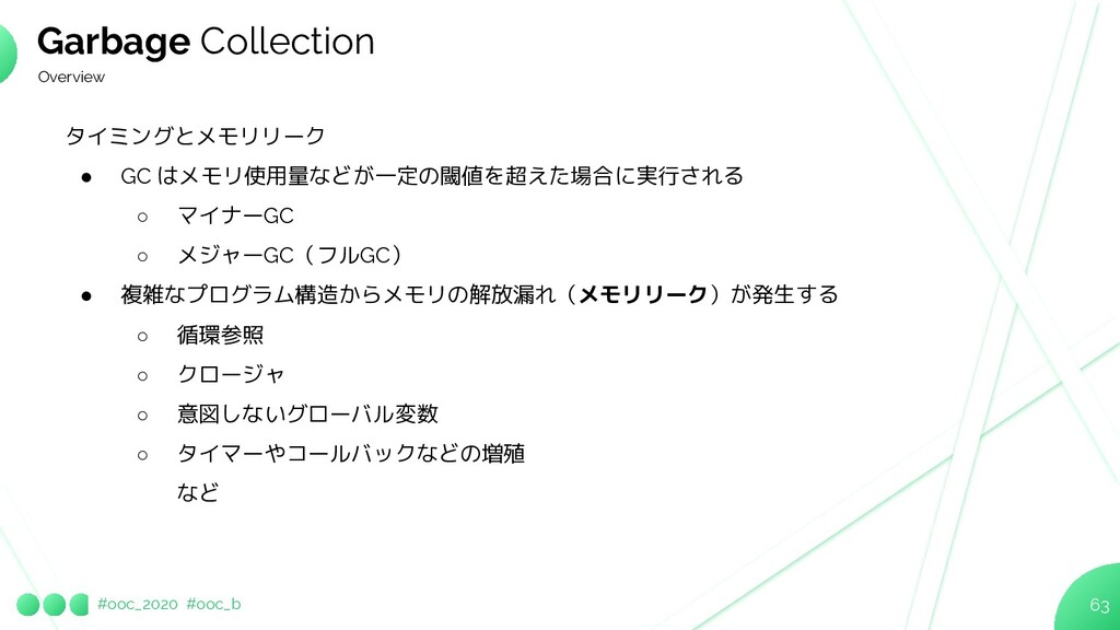 #ooc_2020 #ooc_b 63 Garbage Collection Overview...