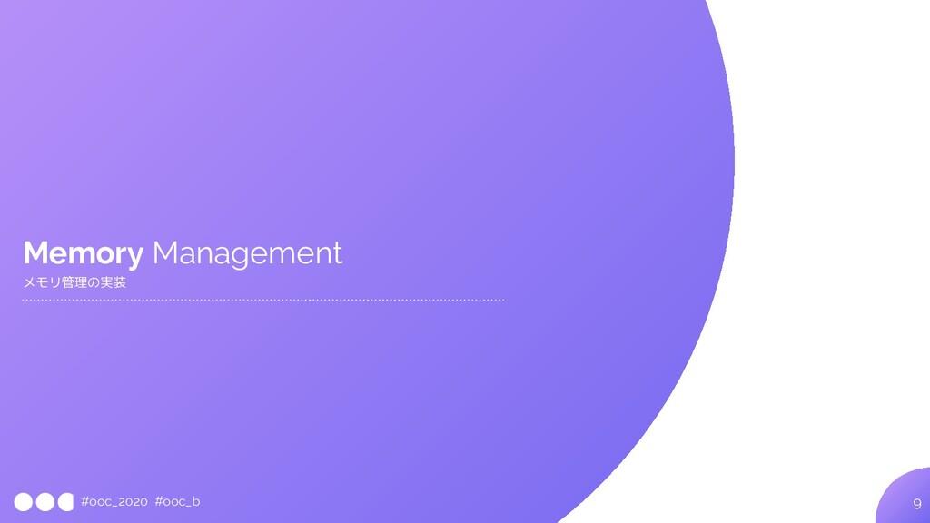 #ooc_2020 #ooc_b メモリ管理の実装 9 Memory Management