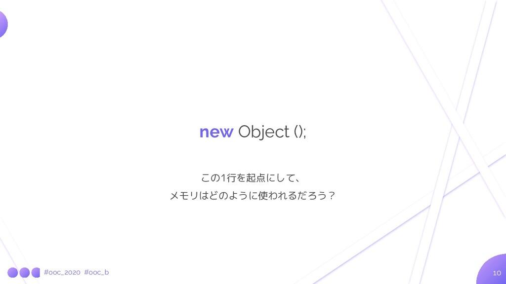 #ooc_2020 #ooc_b 10 new Object (); この1行を起点にして、 ...