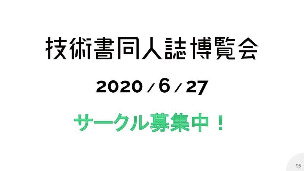 95 2020 / 6 / 27 サークル募集中!