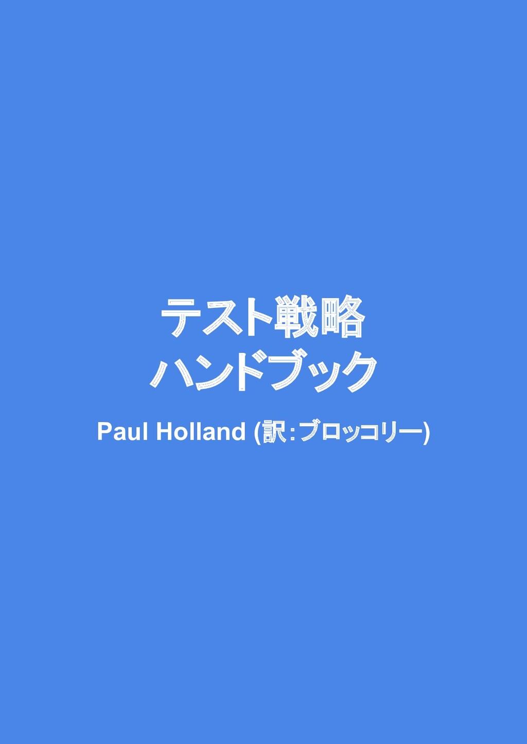 テスト戦略 ハンドブック Paul Holland (訳:ブロッコリー)