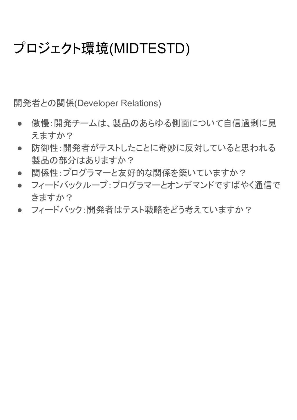 プロジェクト環境(MIDTESTD) 開発者との関係(Developer Relations)...