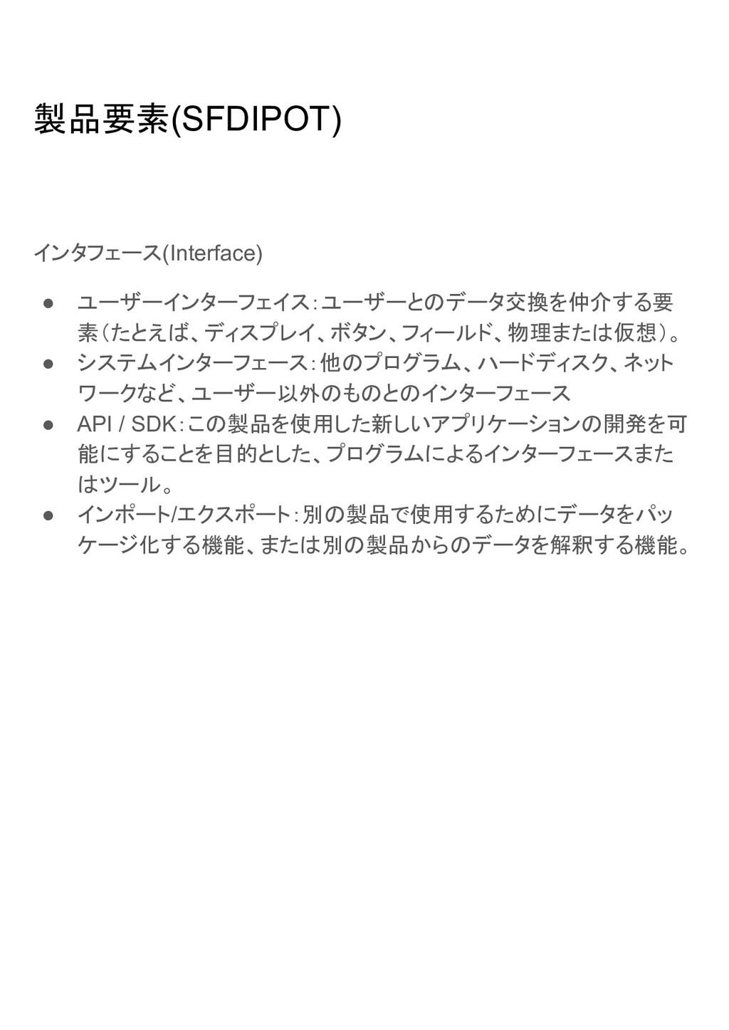 製品要素(SFDIPOT) インタフェース(Interface) ● ユーザーインターフェイス...