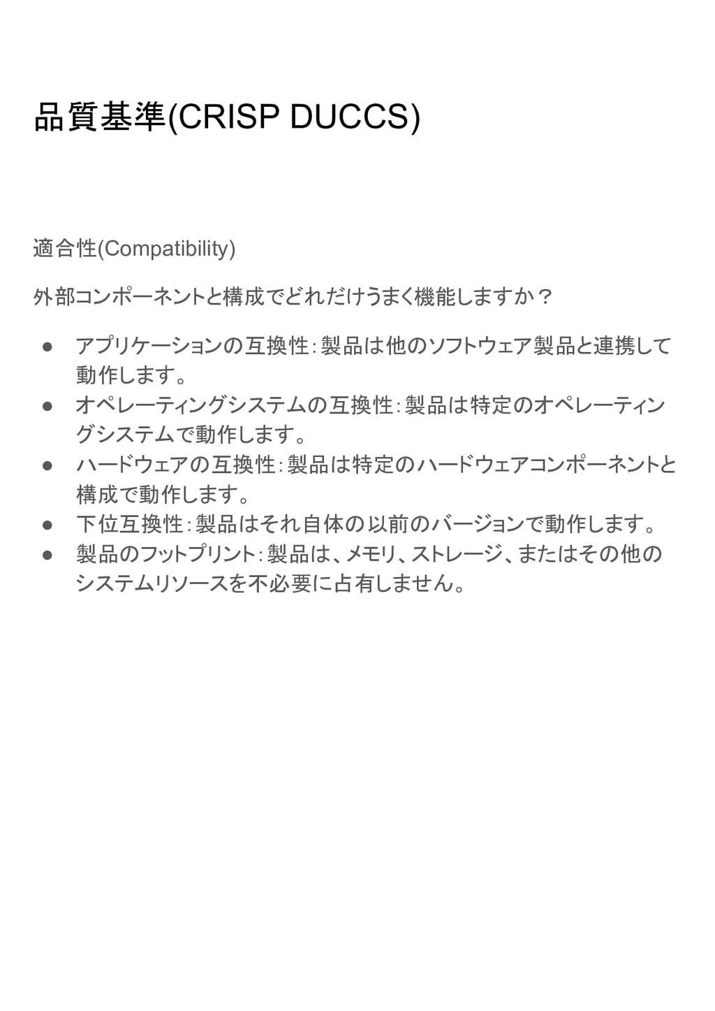 品質基準(CRISP DUCCS) 適合性(Compatibility) 外部コンポーネントと...