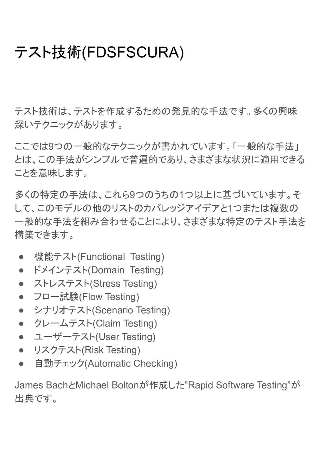 テスト技術(FDSFSCURA) テスト技術は、テストを作成するための発見的な手法です。多くの...