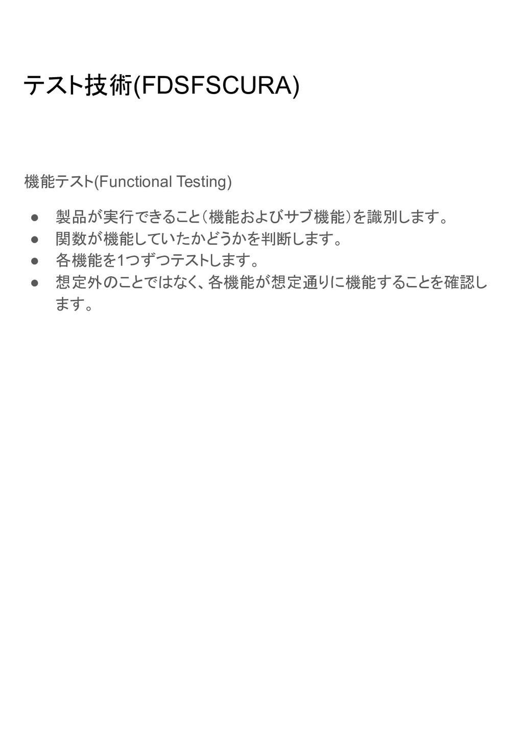 テスト技術(FDSFSCURA) 機能テスト(Functional Testing) ● 製品...