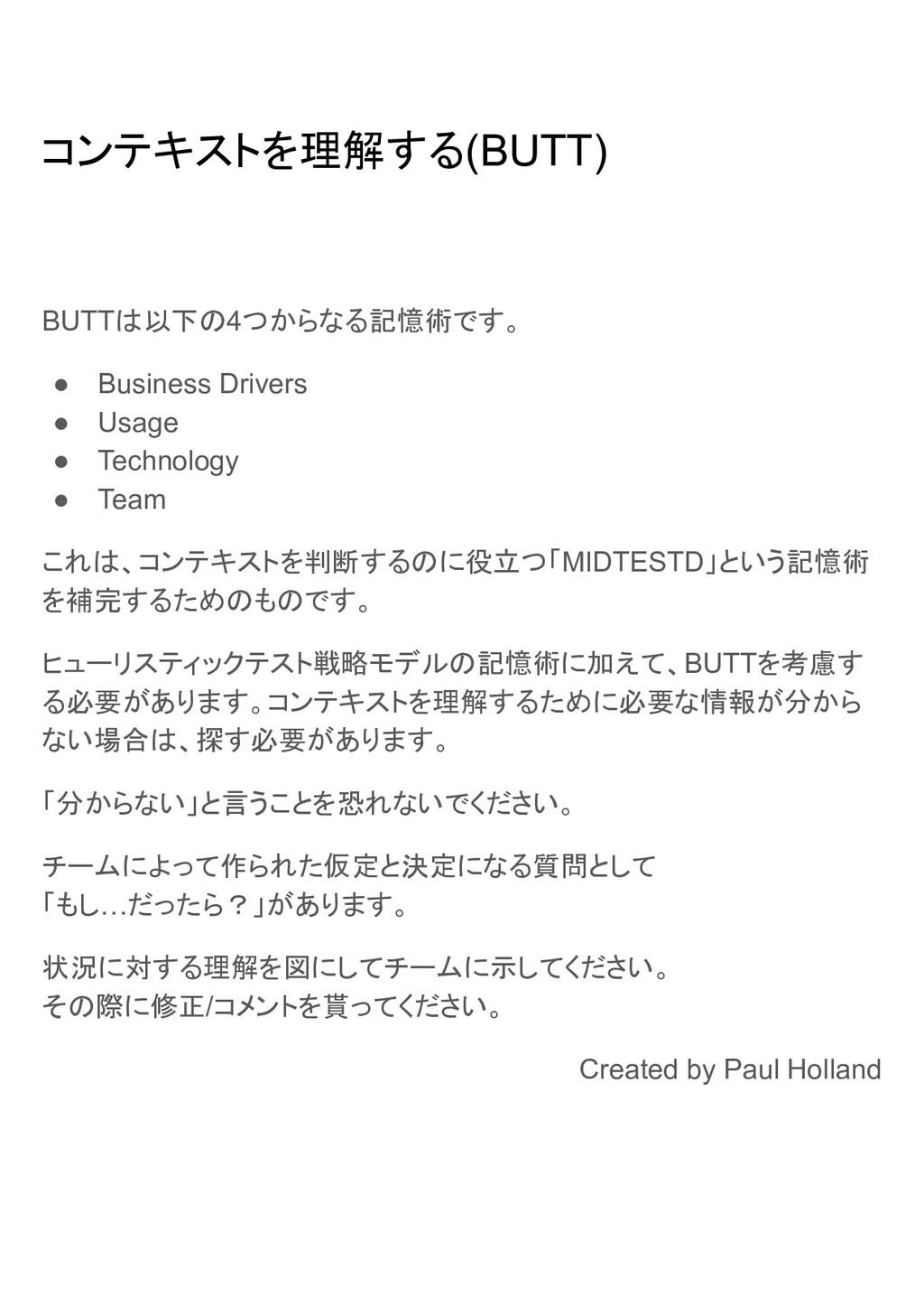 コンテキストを理解する(BUTT) BUTTは以下の4つからなる記憶術です。 ● Busine...