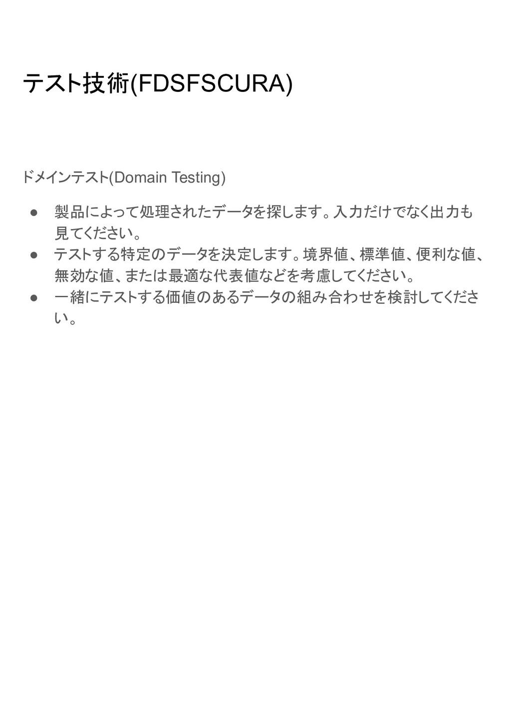 テスト技術(FDSFSCURA) ドメインテスト(Domain Testing) ● 製品によ...