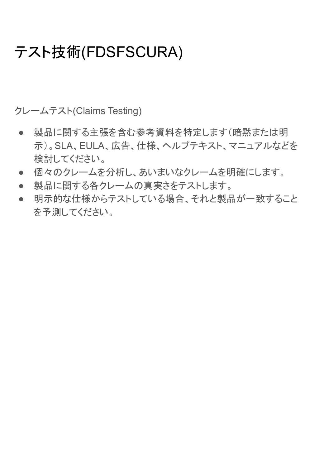 テスト技術(FDSFSCURA) クレームテスト(Claims Testing) ● 製品に関...