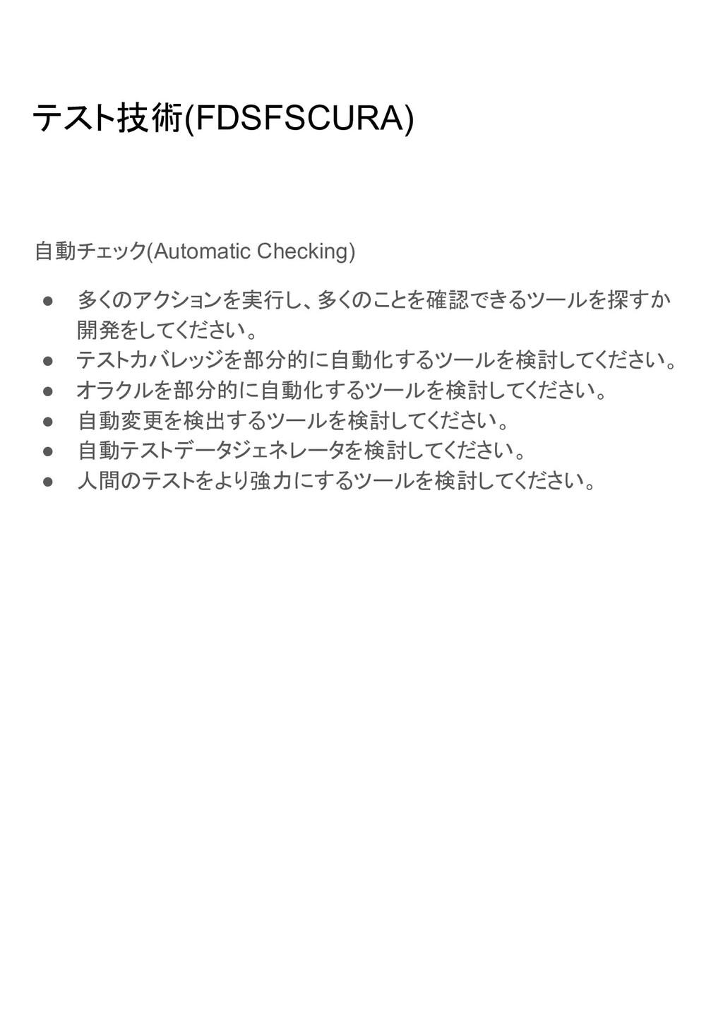 テスト技術(FDSFSCURA) 自動チェック(Automatic Checking) ● 多...