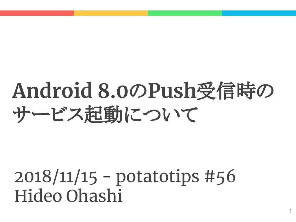 Android 8.0のPush受信時の サービス起動について 2018/11/15 - po...