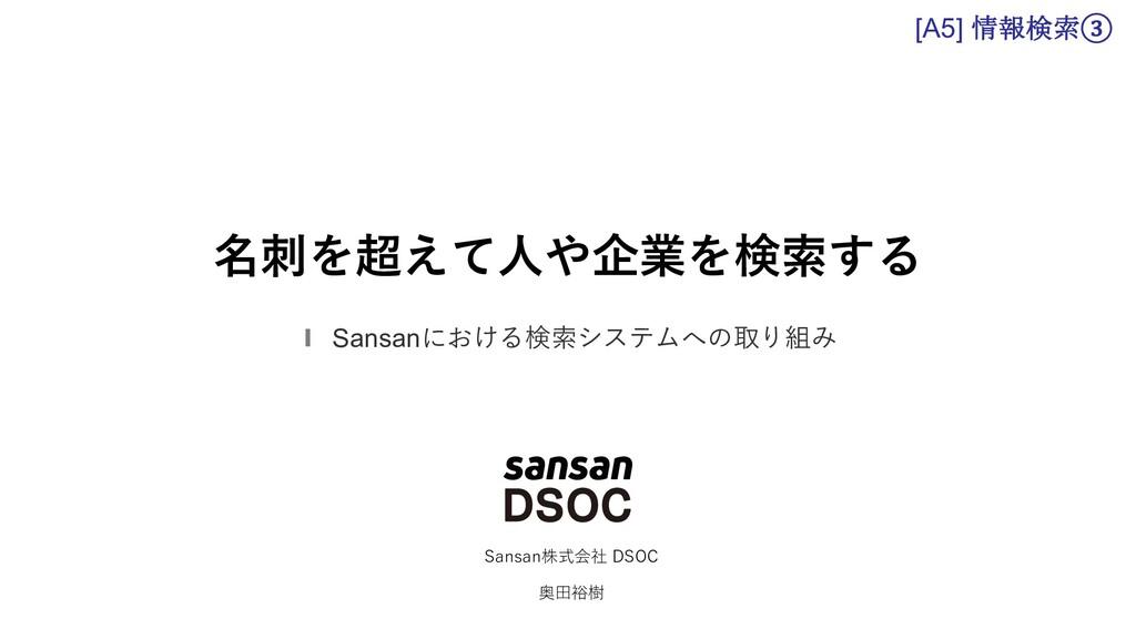 名刺を超えて⼈や企業を検索する Sansan株式会社 DSOC 奥⽥裕樹 Sansanにおける...