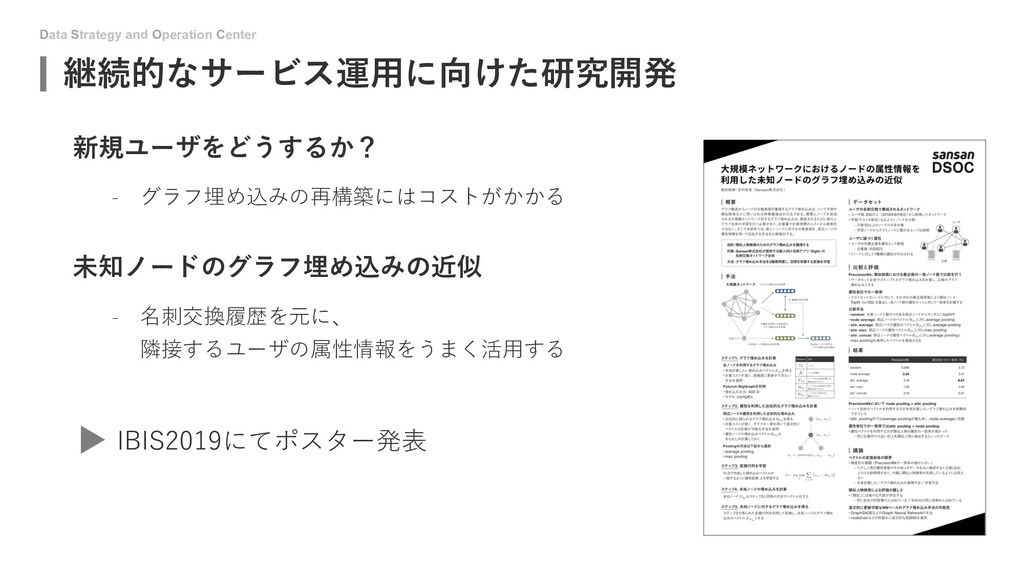 Data Strategy and Operation Center 継続的なサービス運⽤に向...