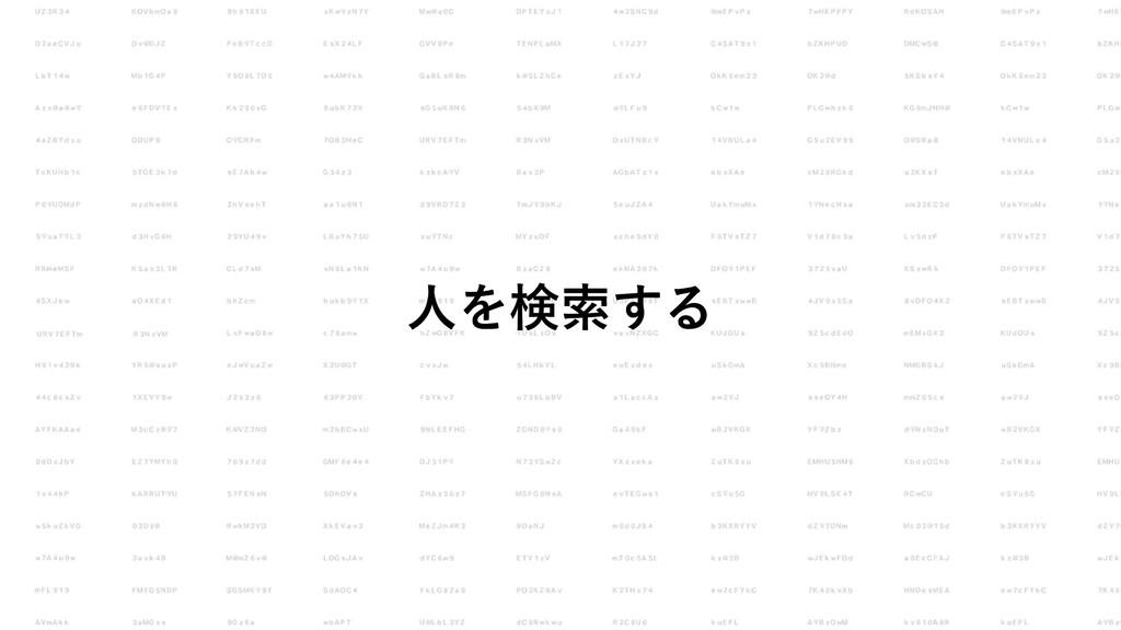⼈を検索する
