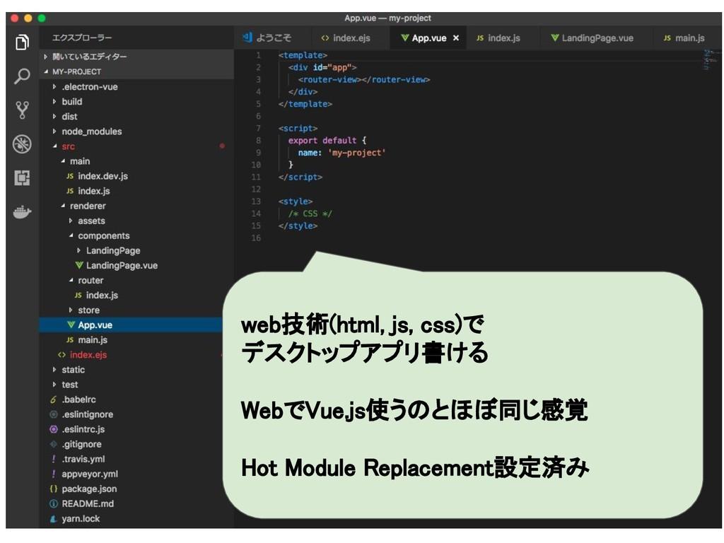 web技術(html, js, css)で デスクトップアプリ書ける WebでVue.js使う...