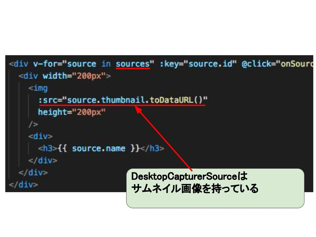 DesktopCapturerSourceは サムネイル画像を持っている