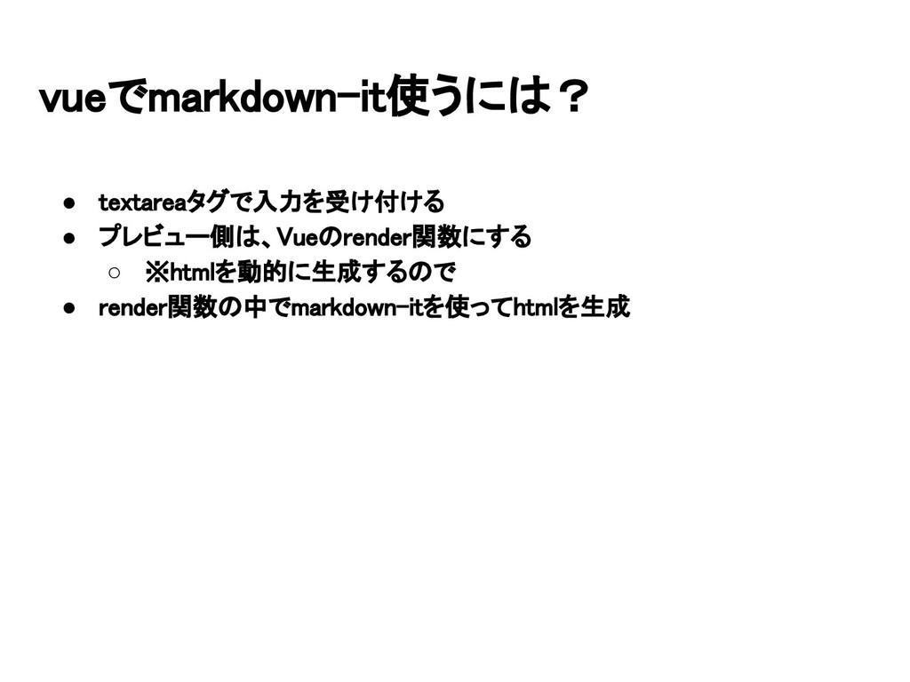 vueでmarkdown-it使うには? ● textareaタグで入力を受け付ける ● プレ...