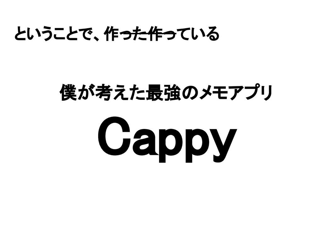 ということで、作った作っている 僕が考えた最強のメモアプリ Cappy