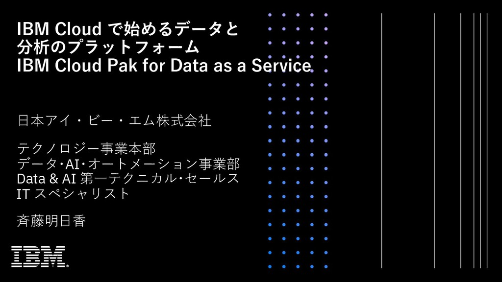 IBM Cloud で始めるデータと 分析のプラットフォーム IBM Cloud Pak fo...
