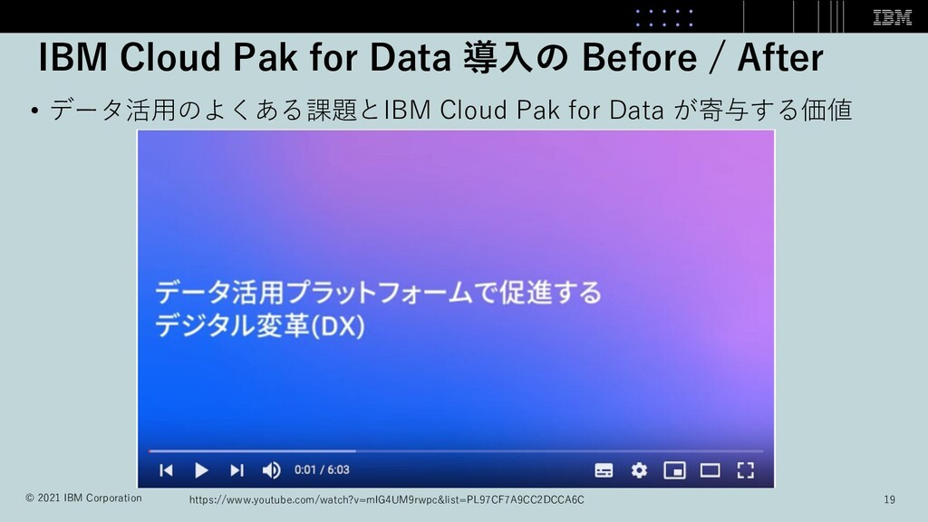 IBM Cloud Pak for Data 導⼊の Before / After • データ...