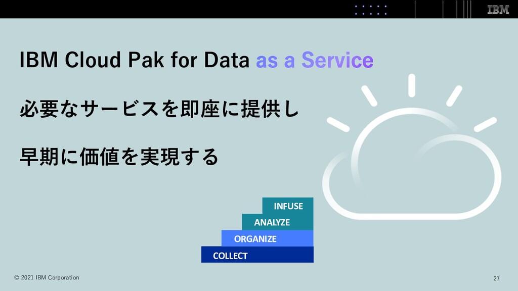 IBM Cloud Pak for Data 必要なサービスを即座に提供し 早期に価値を実現す...